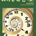 日本分析化学会機関誌「ぶんせき」編集委員会
