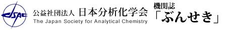 日本分析化学会機関誌「ぶんせき」